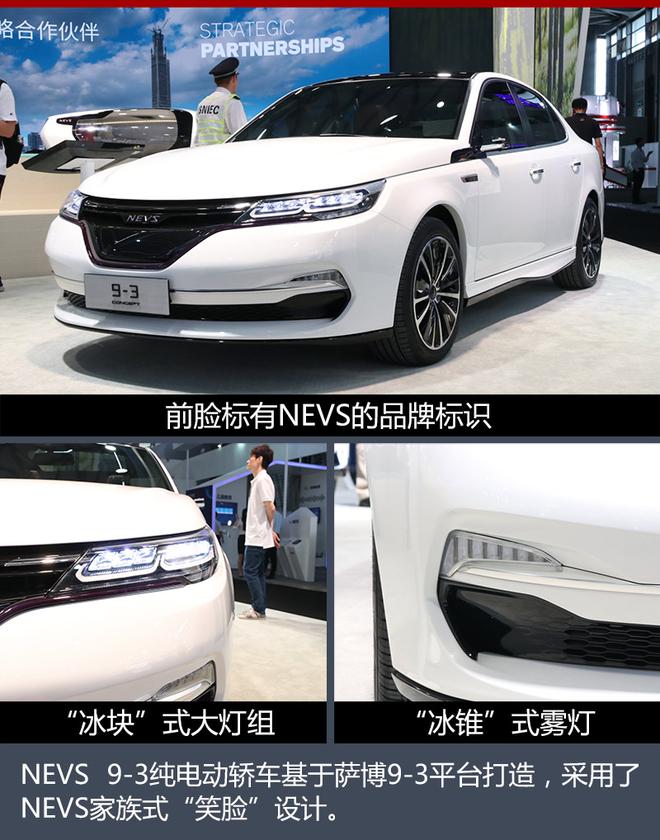 """全新NEVS 9-3纯电动轿车基于萨博9-3平台打造而来,新车采用了NEVS家族式""""笑脸""""设计,前脸还标有NEVS的品牌标识,格栅边缘还加入了蓝色饰条进行装饰,点亮后辨识度较高。NEVS 9-3配备了""""冰块式""""LED头灯和行车灯,配合保险杠两侧""""冰锥""""造型的LED雾灯,造型时尚有型。"""