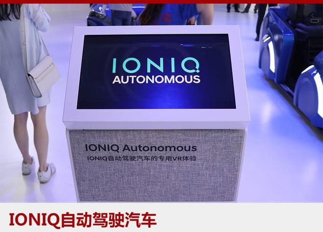 """""""Freedom in Mobility"""" 概念旨在通过完善的自动驾驶技术,为消费者提供具有多种智能安全技术的量产车型。未来基于IONIQ平台的这款车型,将体现现代汽车对自动驾驶汽车研发的原则,采用简化且满足安全及性能要求的技术体系。"""