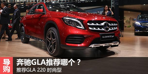 2017款奔驰GLA买哪款?推荐220 时尚型-北京奔驰 文章 TOM汽车广场