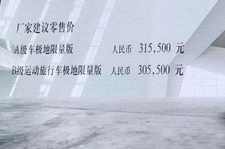 奔驰2款限量版车上市 售31.55和30.55万