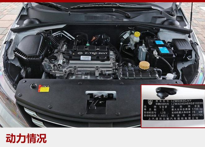 动力方面,新车搭载1.2升与1.5升两款P-Tec自然吸气发动机,其中1.2升最大功率为60千瓦,峰值扭矩为116牛米;1.5升最大功率为78千瓦,峰值扭矩为147牛米。传动系统方面,两车均匹配6速手动变速箱。
