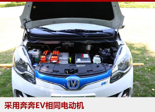 动力方面,奔奔mini-e将延续现款奔奔EV的动力组合,该电动机最大功率为55千瓦,传动方面,新车或匹配单速变速箱。此外,新车将搭载一块17千瓦时的三元锂电池组,最大续航里程为152公里。
