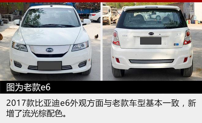 2017款比亚迪e6外观方面与老款车型基本一致,新增了流光棕配色。车头的电路装饰板得到了保留,两侧大灯组棱角分明,内部采用卤素光源。全系标配米其林轮胎兼顾舒适性、耐久性与稳定性,可以应对多种复杂路况。e6车身尺寸为4560*1822*1630毫米,轴距达到2830毫米,宽大的车内空间,十分适合全家出游。