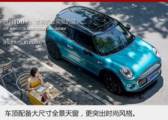 外观方面,全新MINI COOPER加勒比蓝特别版采用独特的加勒比蓝的颜色搭配,更彰显年轻化风格。悬浮式车顶与亮黑色轮辋的搭配格外的运动,两侧翼子板上还有独特的专属标识。另外,新车还配备了大尺寸全景天窗,更突出整体的时尚气质。