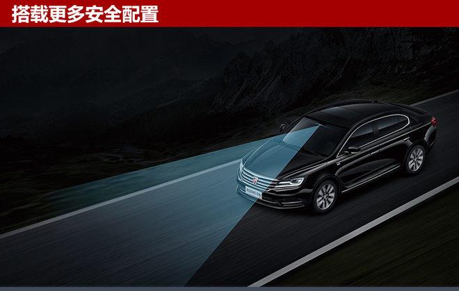 安全方面,全新荣威950配备的ADB多路况智能高精灯光调节系统,能自动识别对向来车,智能判断并遮挡部分灯光,最大限度保证夜间行车安全。同时,全新荣威950整车超高强度和高强度钢板比例高达67%,结合先进的激光焊接技术,打造坚如磐石的安全屏障。另外,全新荣威950还配备前排双安全气囊两级式感应、侧安全气囊、一体式侧安全气帘等配置,拥有LDW车道偏离警示系统,避免因驾驶分心造成的安全隐患,全方位保障出行安全。