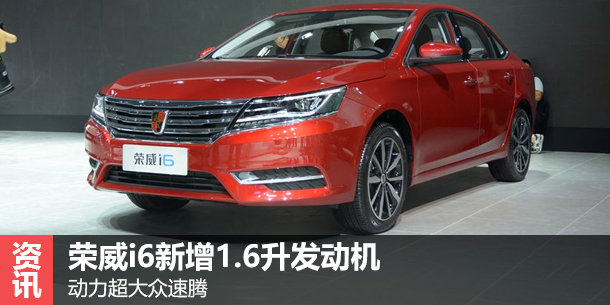 荣威i6新增1.6升发动机 动力超大众速腾-上汽荣威 文章