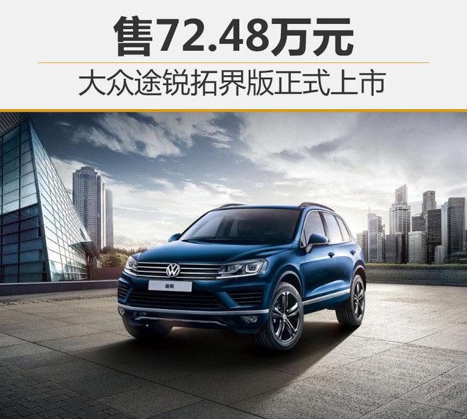大众途锐拓界版正式上市 售72.48万元 大众-网通社汽车