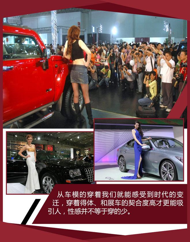 """一提到车模估计没几个男的不兴奋,那些衣着光鲜、外形靓丽的车模从诞生之日起就受到了观众的热捧,在我国车模的关注度甚至有超越汽车本身的态势。自2015年上海车展起,北京、上海两地的车展分别发布了""""禁模令"""",国内A级车展中仍然能保留车模的就只有广州和成都两个车展。"""