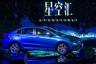 艾瑞泽5销量超20万 星空蓝版正式亮相