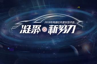 """凝聚•新势力  网通社""""年度车评选""""盛大开启"""
