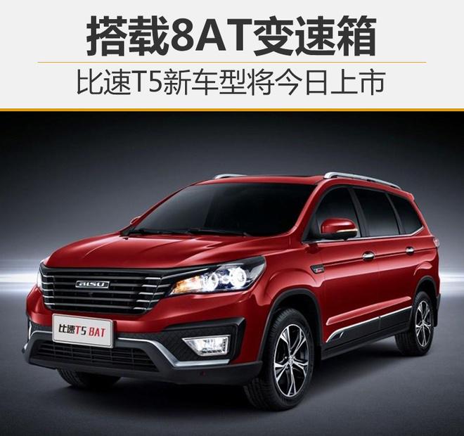 比速T5新车型将今日上市 搭载8AT变速箱
