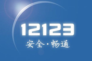 违章处理新规3月实施 北京非本人限绑定三车