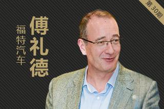 傅礼德:我喜欢在中国生活 福特更是如此