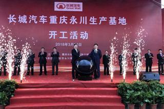 长城重庆永川生产基地开工建设 年产16万辆
