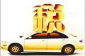 进口量排名前十的车企 关税下调对谁影响最大?