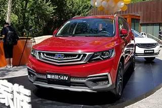 吉利新远景SUV正式上市 售7.59-10.59万元