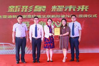 比亚迪新商家签约-暨北京首家全新形象店NO.1授牌仪式