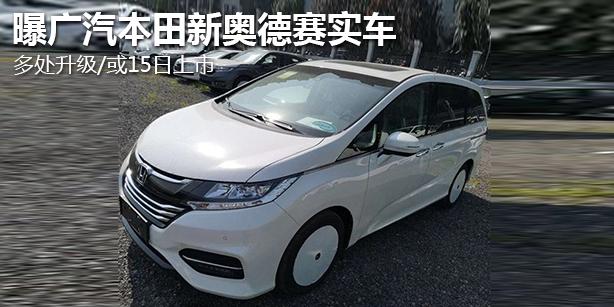 曝广汽本田新奥德赛实车 多处升级/或15日上市