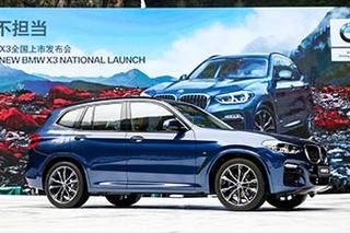 以配置取胜!全新BMW X3正式上市 售39.98万元起