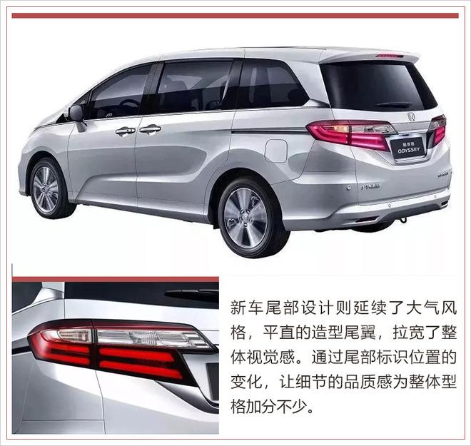 广汽本田新款奥德赛官图发布 将搭双天窗设计