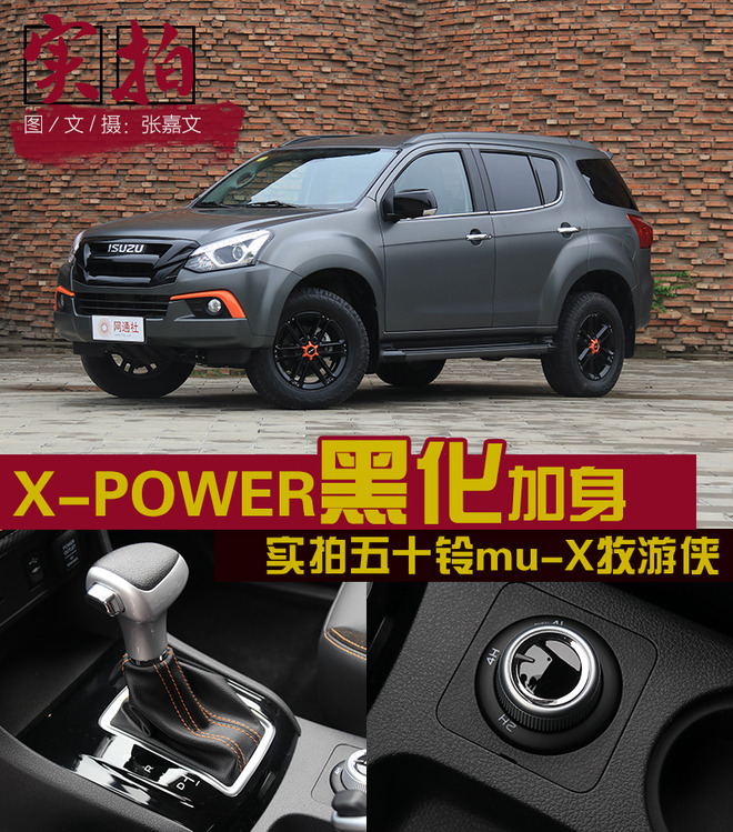 X-POWER黑化加身 实拍五十铃mu-X牧游侠
