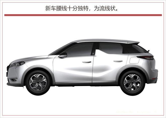 奥迪Q2的新对手?DS全新小型跨界SUV专利图曝光