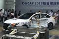 新规一切从严 2018版C-NCAP都有哪些变化?