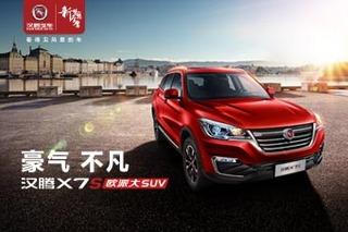 十万元坐拥轻奢SUV 汉腾X7S带来全新角度