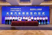 注册资金17亿人民币 国产电动MINI落户张家港市