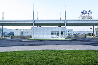 五大基地布局完成 一汽-大众天津工厂建成投产