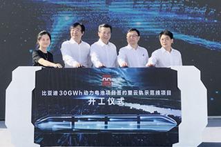 计划投资120亿元 比亚迪再签30GWh动力电池项目