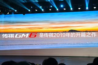 GA6换代/GS8等车型将改款 广汽传祺今年规划曝光