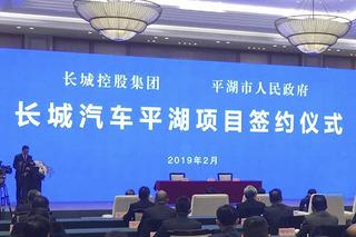 投资110亿元!长城汽车基地型项目落户嘉兴平湖
