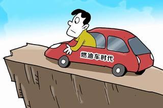 国内首探讨燃油车禁售时间