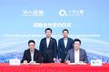 与多家企业建立合作 华人运通智能汽车稳步推进