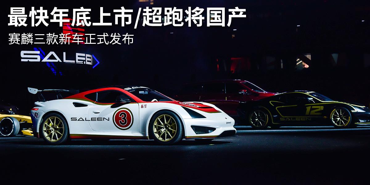 最快年底上市/超跑将国产 赛麟三款新车正式发布
