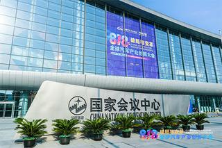 2019全球汽车产业创新大会