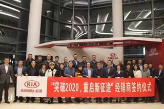 22家經銷商簽署重啟協議 東風悅達起亞變革求新