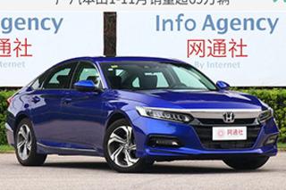寒潮下穩步前行 廣汽本田1-11月銷量超70萬輛