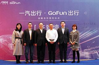 GoFun与一汽出行达成合作