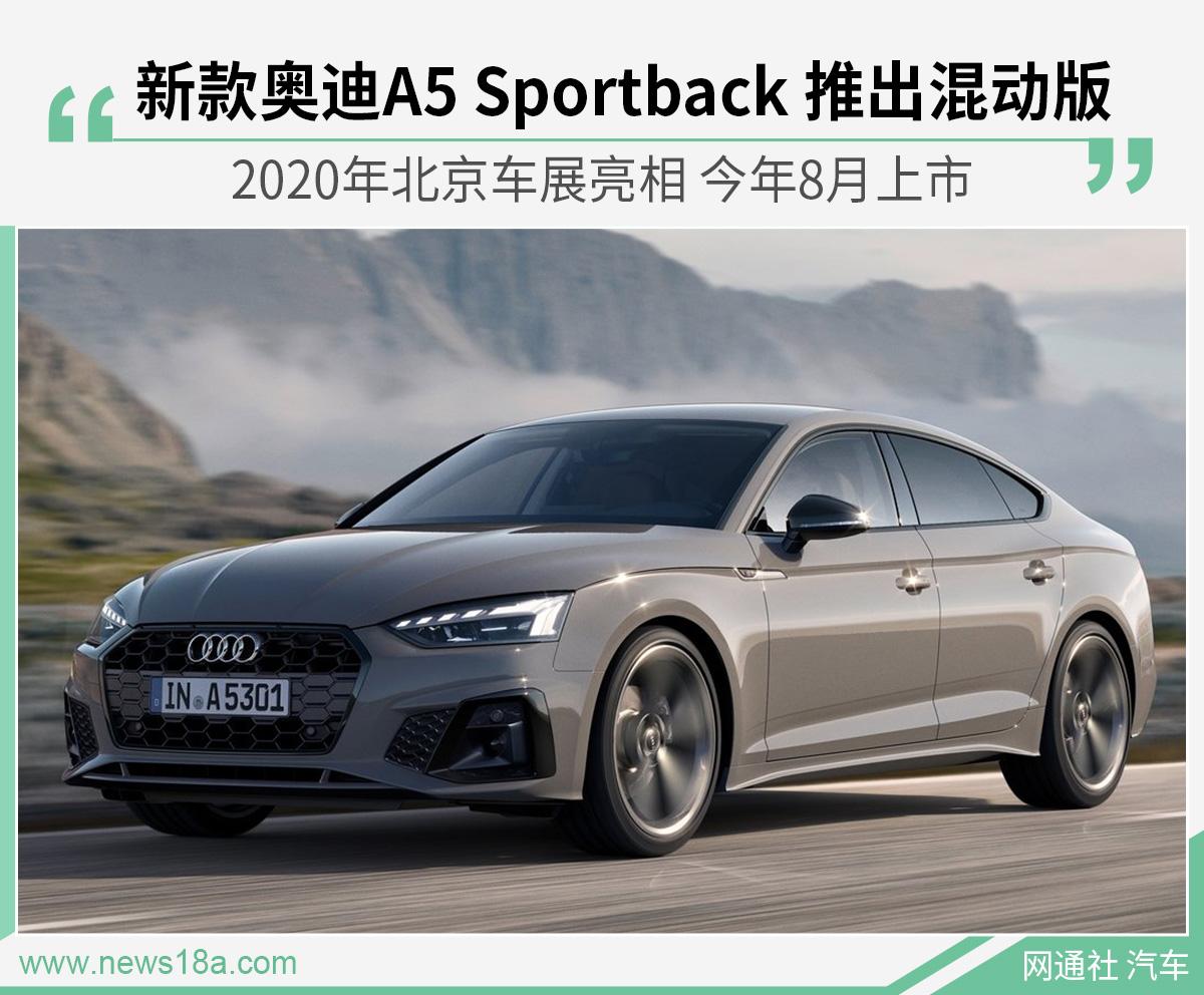 新款奥迪A5 Sportback提供混动版