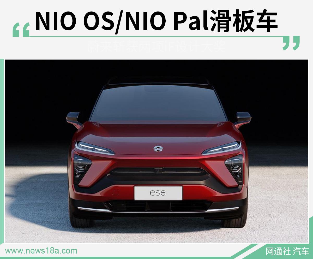 NIO OS/NIO Pal滑板車 蔚來斬獲兩項iF設計大獎
