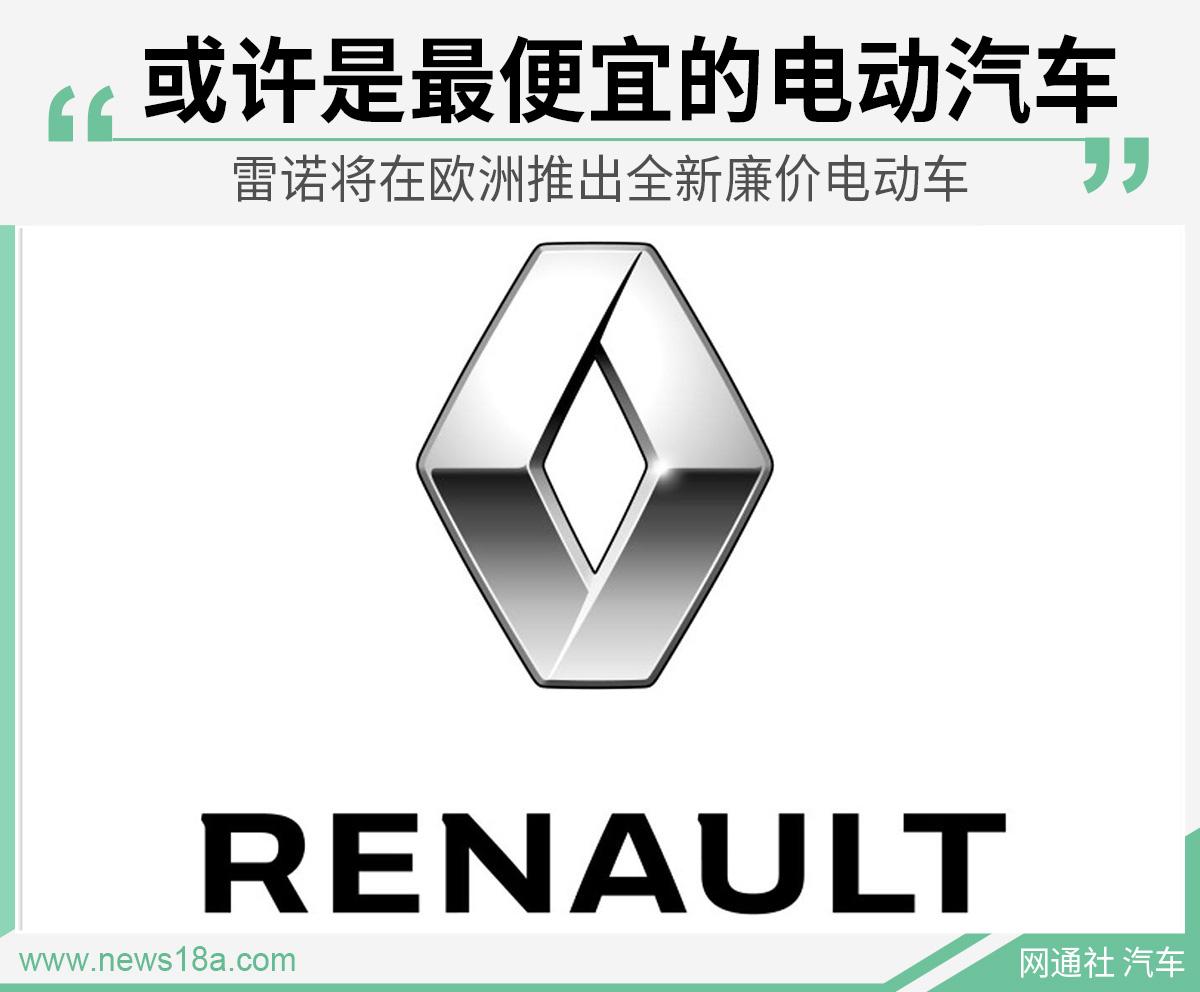 好开又好用 雷诺将在欧洲推出全新廉价电动车