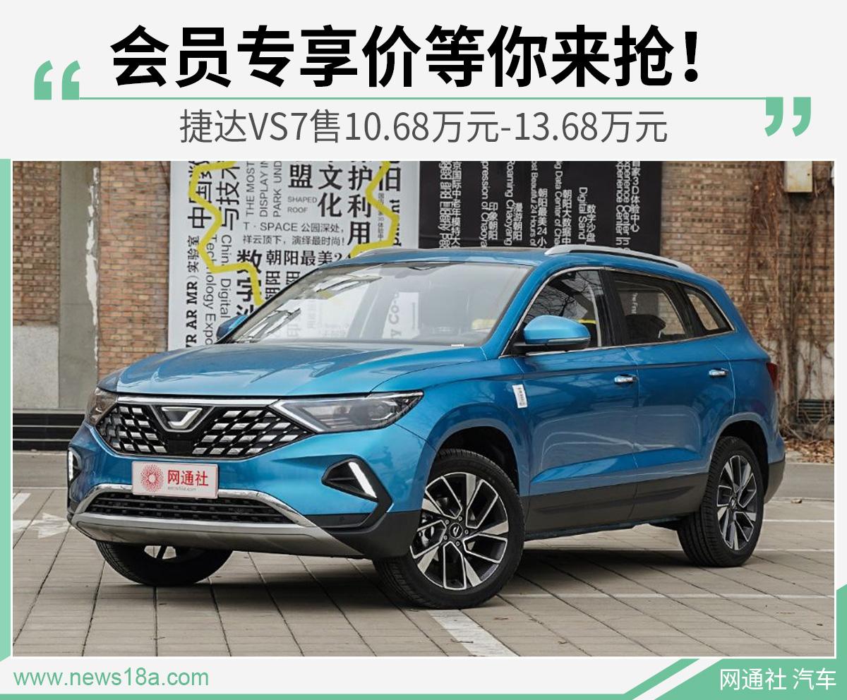 捷達VS7正式上市 推4款車型/售10.68萬