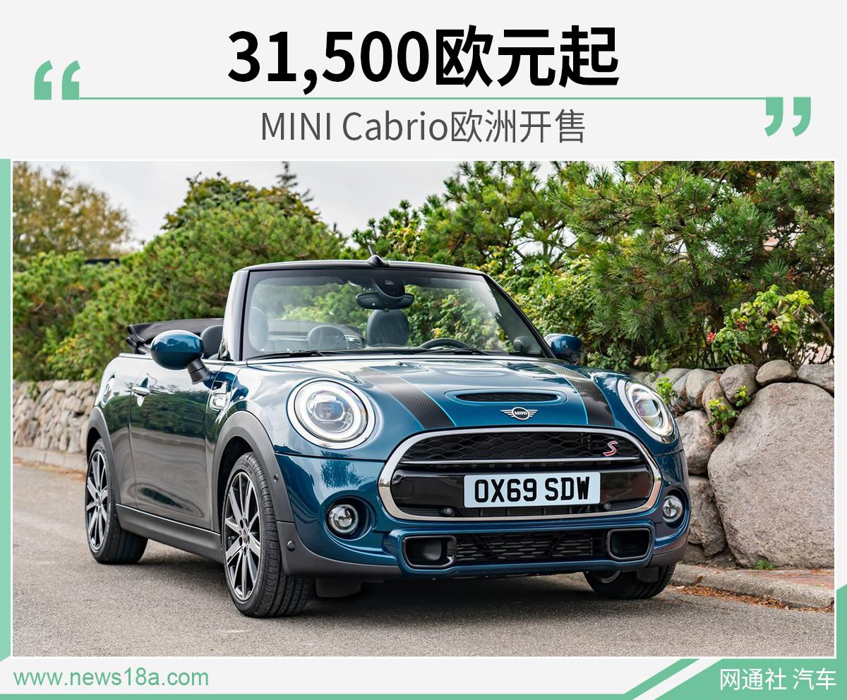 推出五種車身涂裝 MINI Cabrio歐洲開售