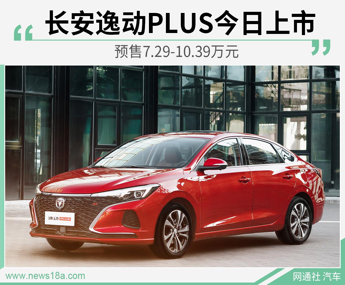 長安逸動PLUS今日上市 預售7.29