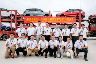The first batch of Baojun 510 set off for South America