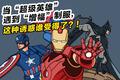 当超级英雄遇到增幅制服,这种诱惑谁受得了?!