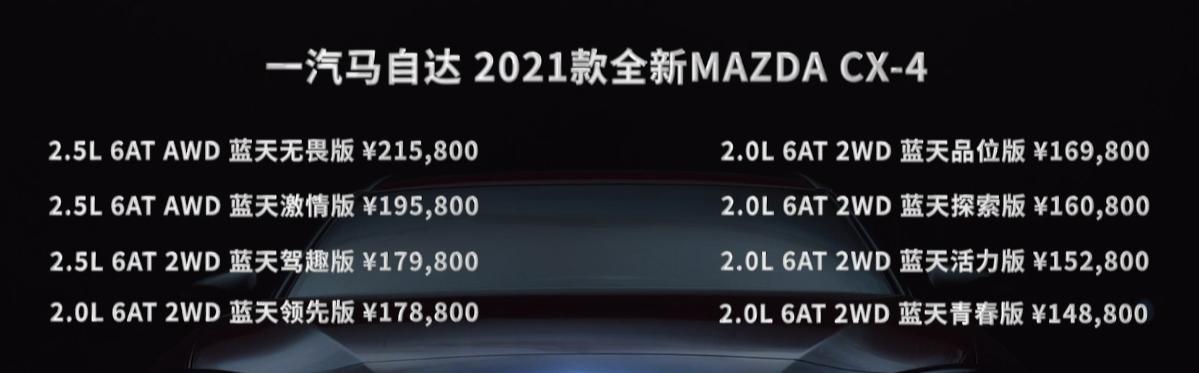 一汽马自达新款CX-4上市 售价14.88万元起