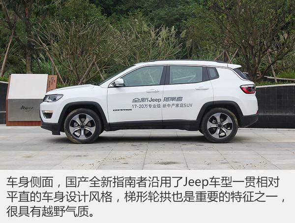 荐200T自动家享版 Jeep指南者购车手册